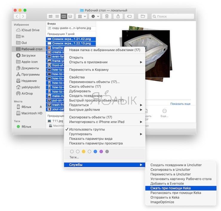 Keka – бесплатный архиватор для Mac