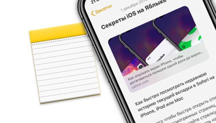 Как создать заметку-конспект на Mac (iPhone, iPad)