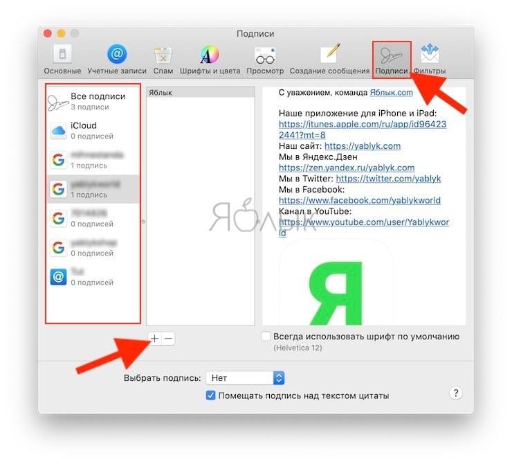 Как создать несколько подписей в приложении Почта на Mac