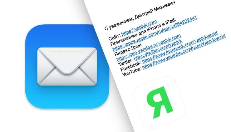 Как в Почте на Mac (macOS) создавать подписи для каждого отдельного e-mail