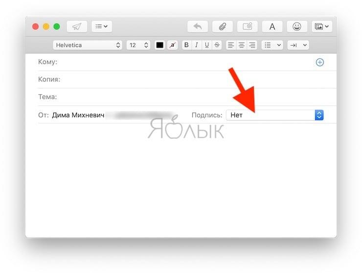 Как вручную вставлять подпись к электронному письму на Mac