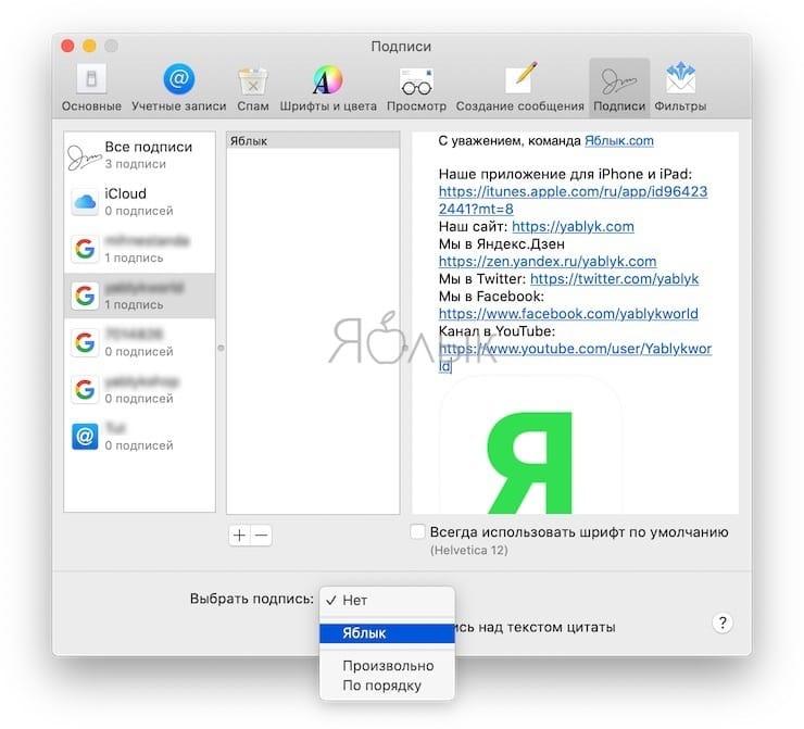 Как автоматически применять подпись к определенным e-mail на Mac