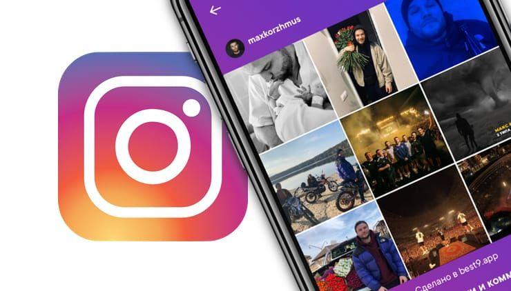 Как сделать коллаж из лучших фото в Instagram за прошедший год