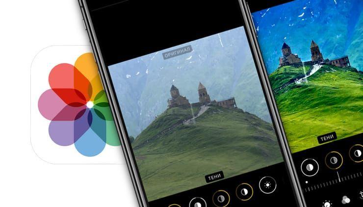 Как быстро сравнивать «до и после» обработанное фото и оригинал на iPhone или iPad