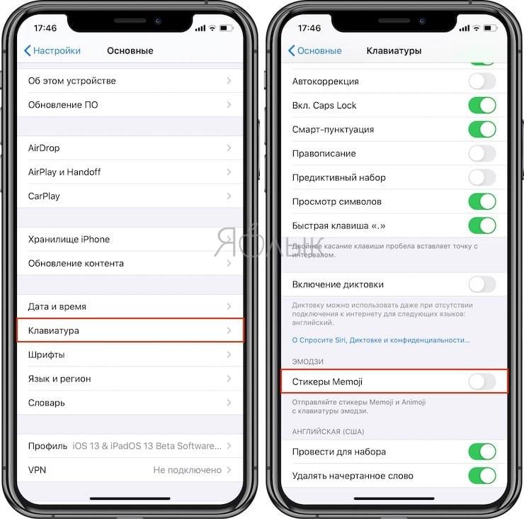 How to turn off mimoji stickers in iPhone or iPad keyboard