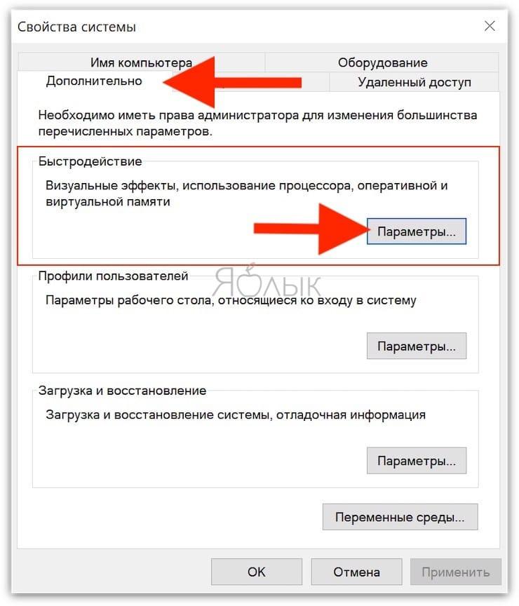 Как ускорить работу компьютера с Windows 10