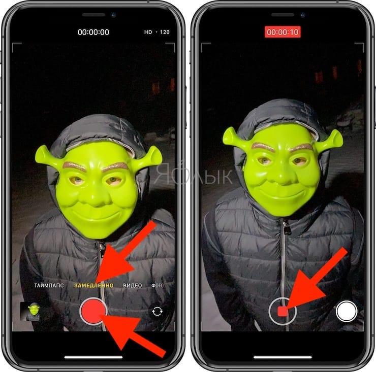 Как сделать слоу-мо селфи (слоуфи) на iPhone