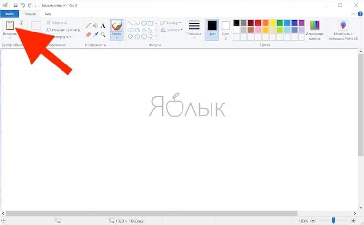 Где хранятся скриншоты в Windows