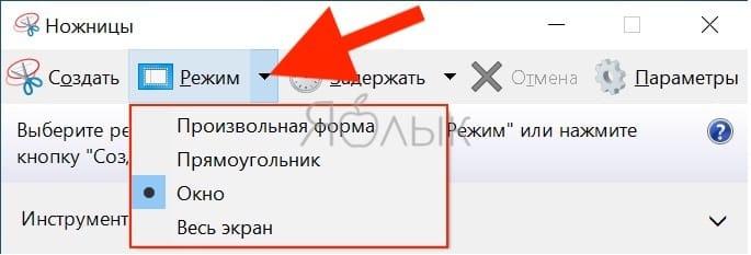 Как сделать скриншот экрана в Windows при помощи утилиты «Ножницы»