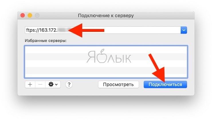 Как подключиться к FTP-серверу на Mac с помощью Finder