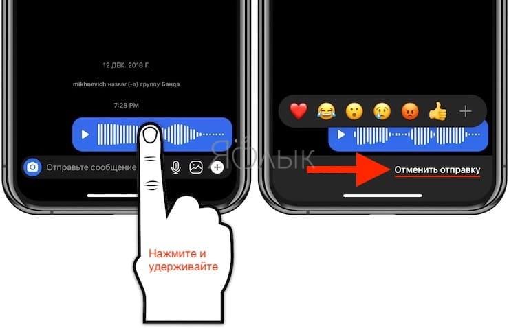 Как отправить голосовое сообщение в Instagram
