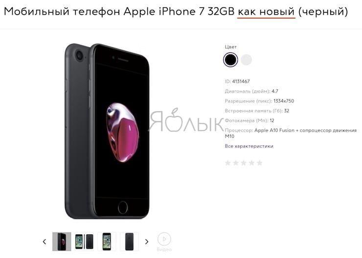 Восстановленный iPhone RFB, CPO, как новый
