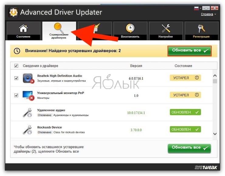 Ошибка DRIVER IRQL NOT LESS OR EQUAL на Windows 7, 8, 10
