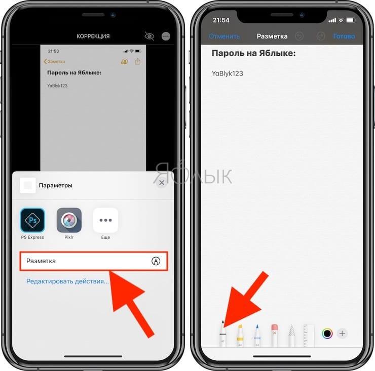 Как правильно заштриховывать секретные данные на скриншотах в iPhone
