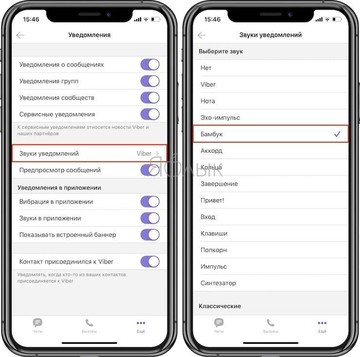Как узнать по звуку, от кого пришло сообщение Viber на iPhone