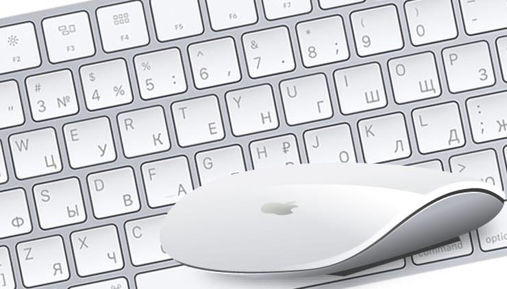 Не работает мышь на Mac (macOS), как управлять курсором с клавиатуры
