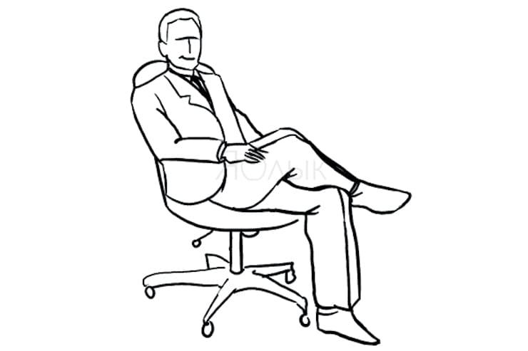 Сидя удобно в кресле