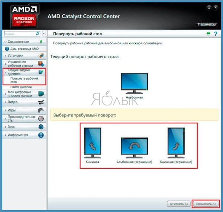 Как повернуть экран на компьютере с Windows при помощи настроек видеокарты