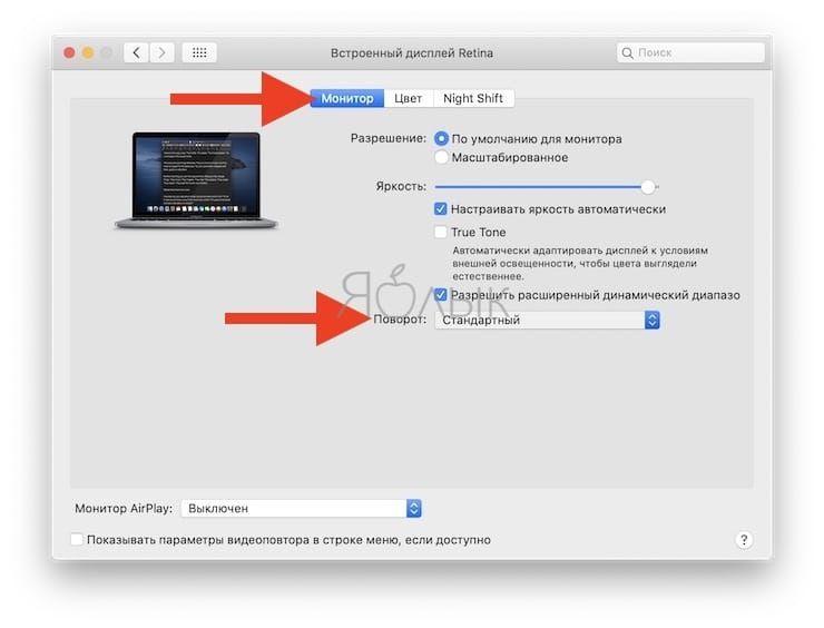 Как повернуть экран на 90 или 180 градусов на Mac