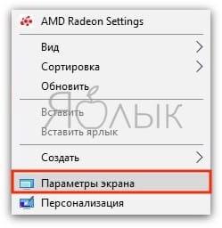 Как повернуть экран на 90 или 180 градусов на компьютере Windows