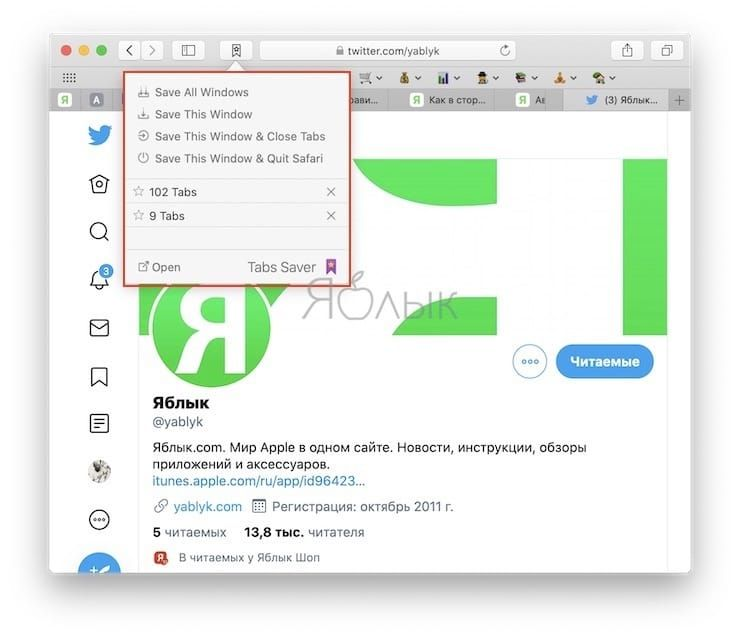Как в Safari на Mac быстро сохранять и восстанавливать все открытые вкладки сайтов