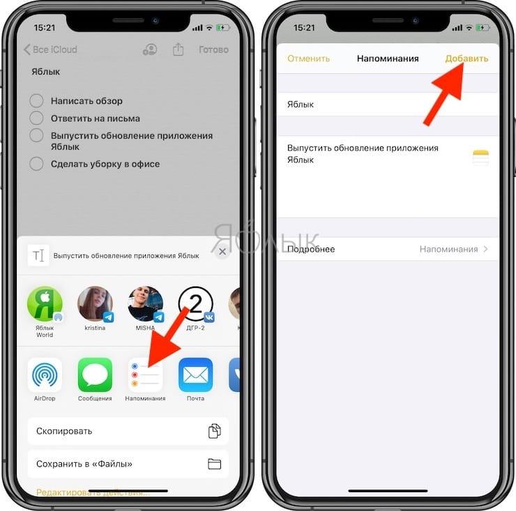 Как создавать напоминания из заметок на iPhone и iPad