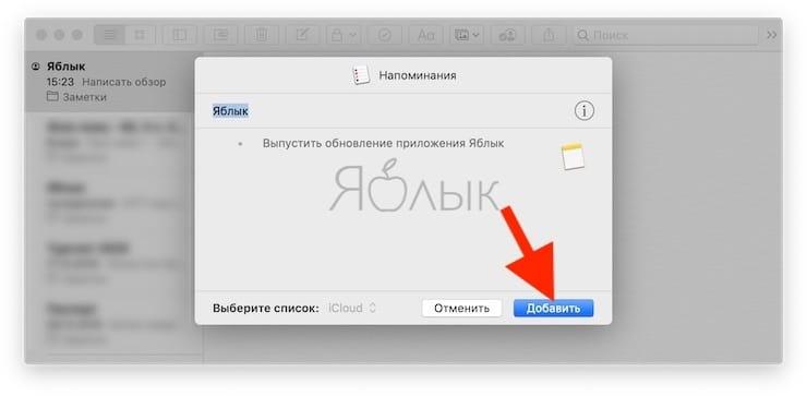 Как превратить заметки в напоминания на Mac