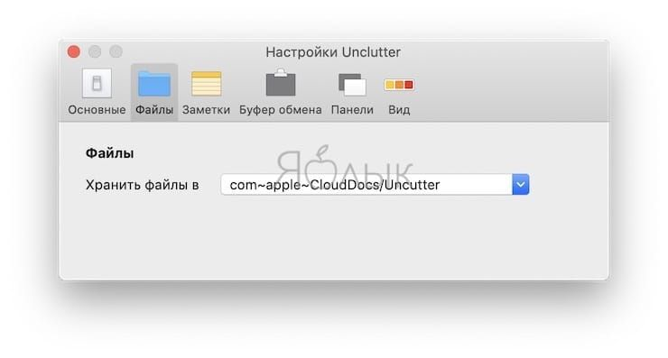 Работа с файлами в Unclutter