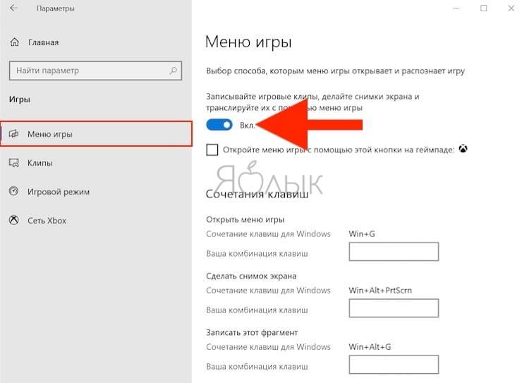 Как в Windows 10 включить создание скриншотов в играх