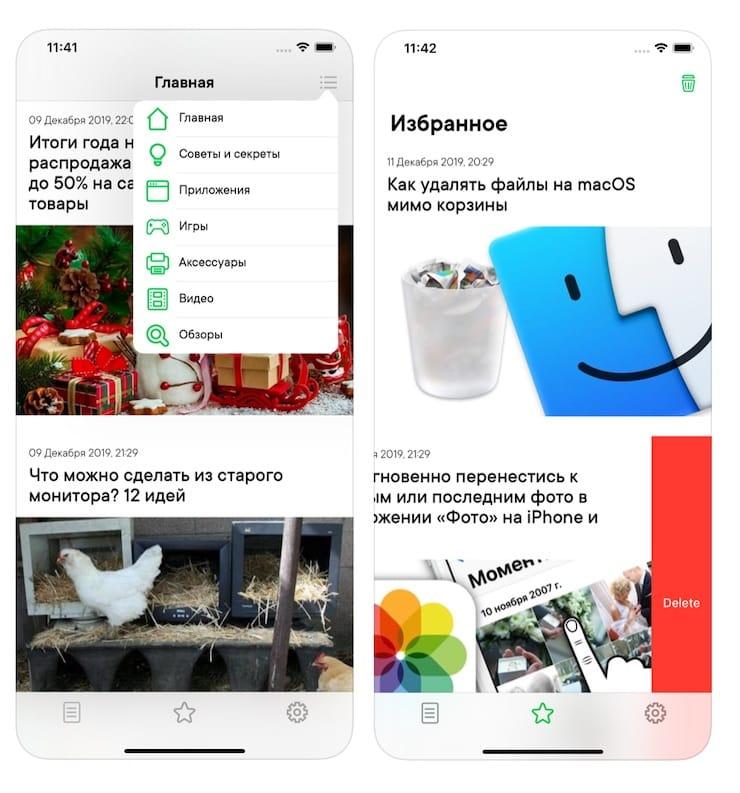 Яблык – официальное приложение сайта Yablyk.com для iPhone