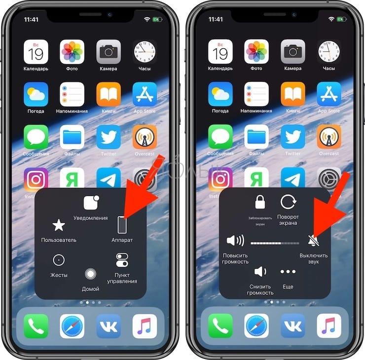 AssistiveTouch в iOS на iPhone