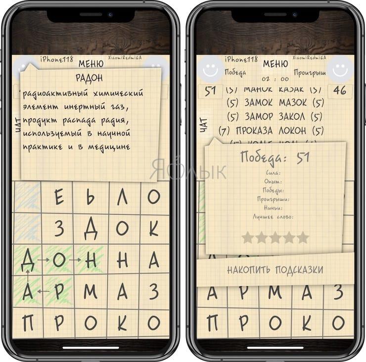 Игра Балда Онлайн – сетевое соревнование для эрудитов на iPhone, iPad и Mac