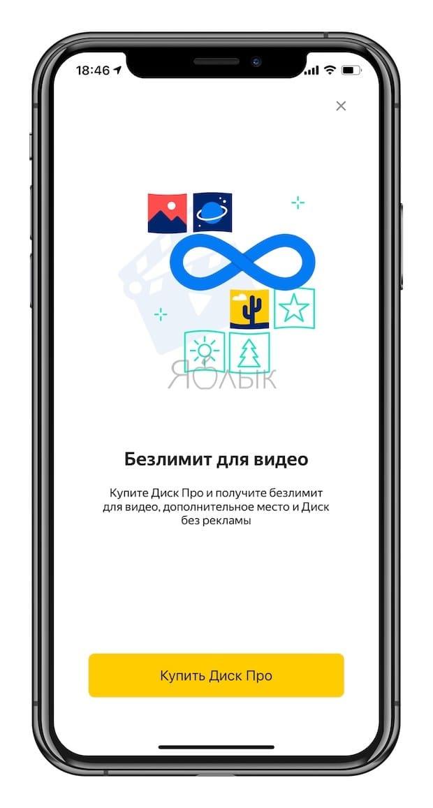 Как получить бесплатно безлимитное облако Яндекс.Диск