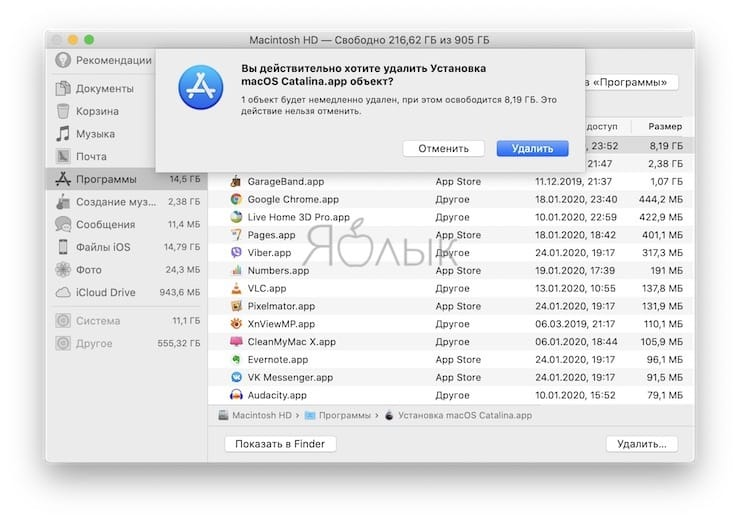 How to uninstall a program on Mac