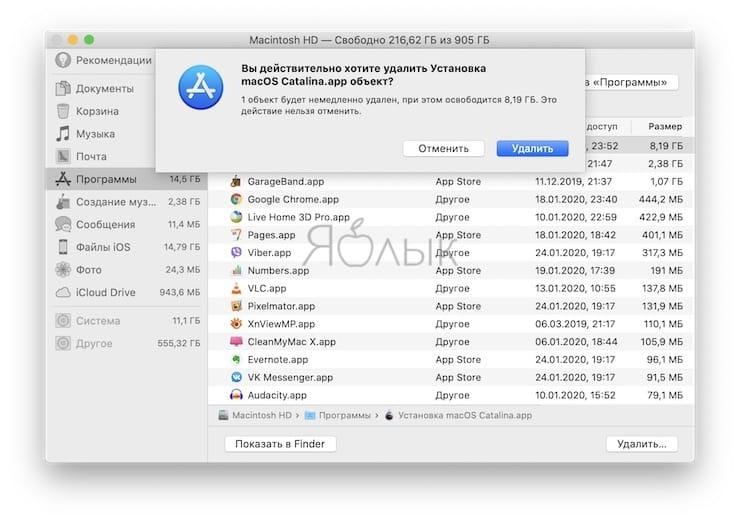 Как удалить программу на Mac