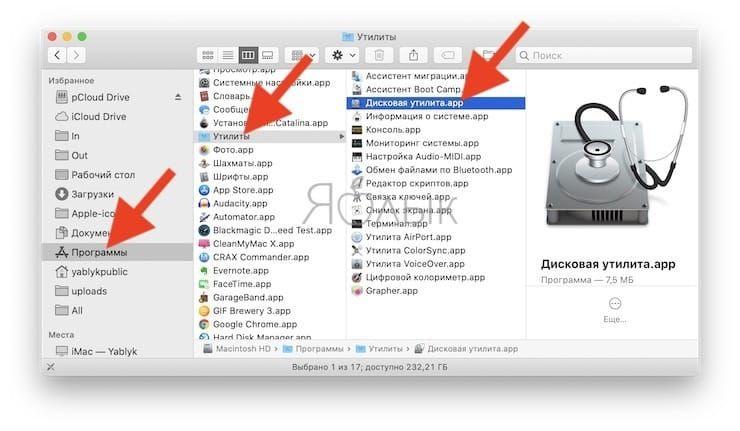 Дисковая утилита на Mac