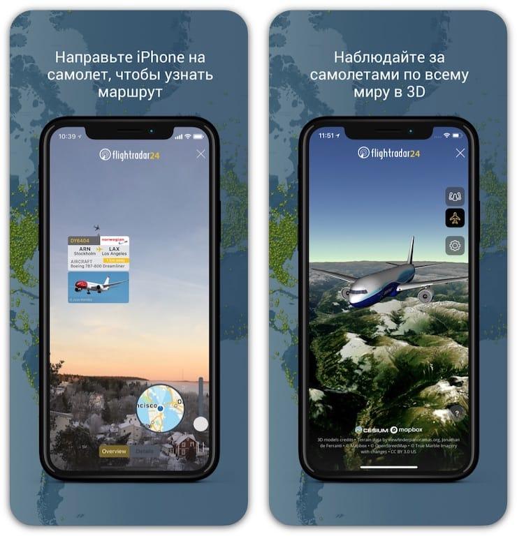 Flightradar24 Самолеты в мире