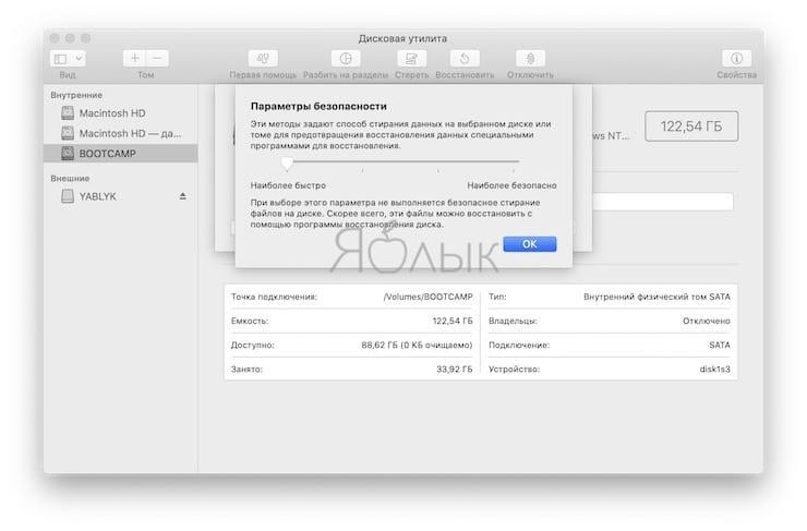 параметры шифрования при форматировании диска в macOS