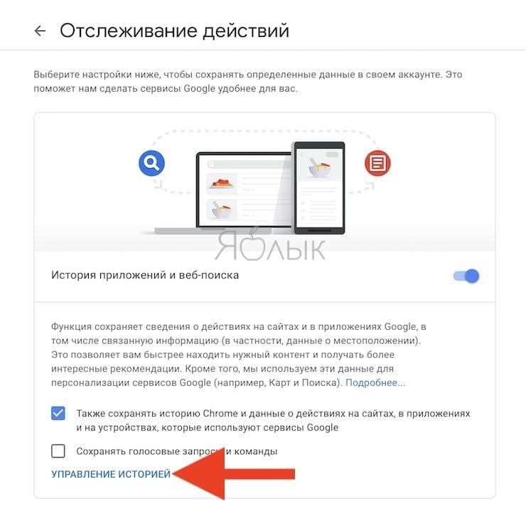 Как посмотреть и удалить все поисковые запросы в Google