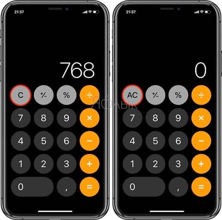 Какая разница между кнопками C и AC в калькуляторе