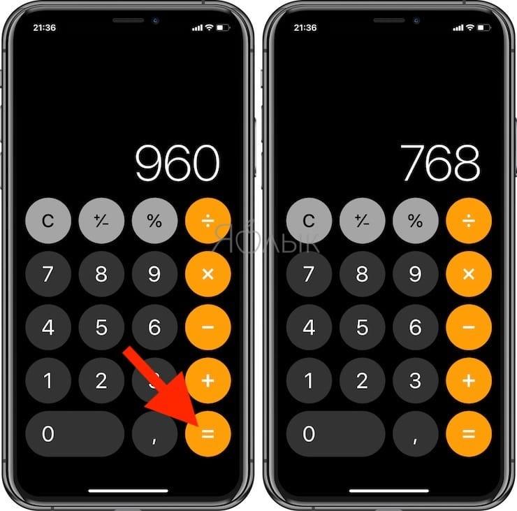 Как в калькуляторе на iPhone повторить последнее действие