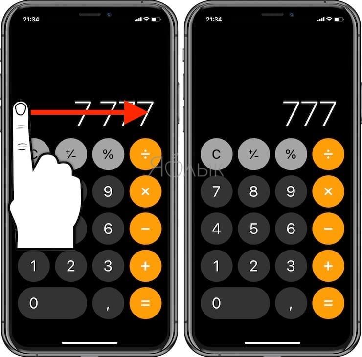 Как удалить последнюю введеннуюцифру в калькуляторе