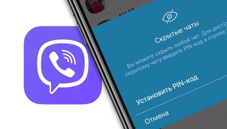 Секретный скрытый чат в Viber: как включить, скрыть и настроить?