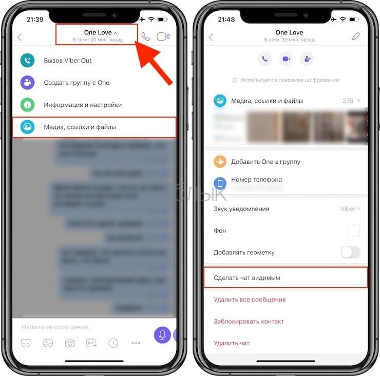 Как сделать скрытый секретный чат в Viber на iPhone снова видимым?