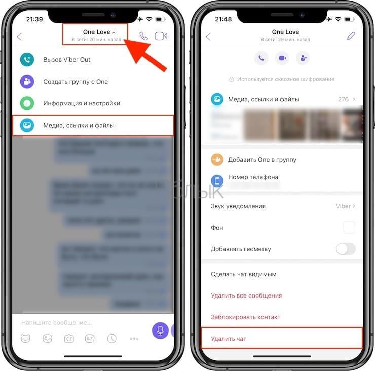 Как удалить секретный чат в Viber на iPhone?