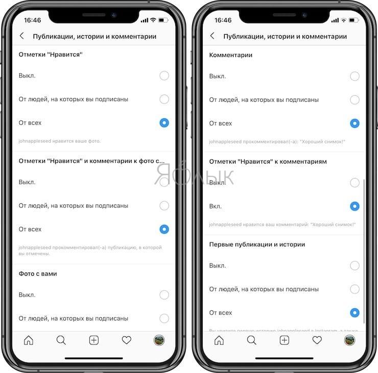 Как настраивать уведомления в Instagram на iPhone