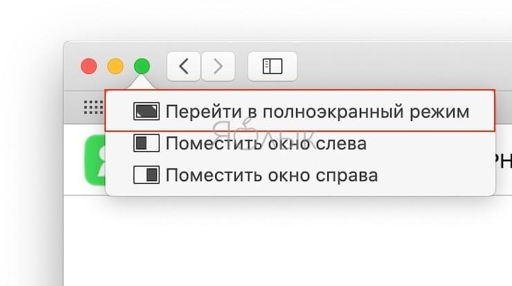 Как перейти в полноэкранный режим на Mac
