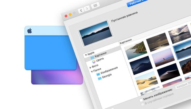 Все про обои для Mac: где скачать, как установить и автоматически изменять обои на рабочем столе macOS