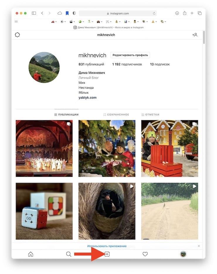 Как бесплатно загружать фото и видео в Instagram на компьютере через браузер Safari на Mac (macOS)
