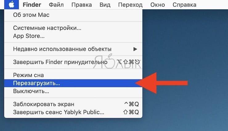 Как перезагрузить Mac